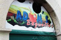 Adams   Baguettes