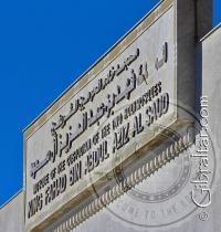 King Fahd Bin Abdul Aziz Al Saud Mosque in Gibraltar